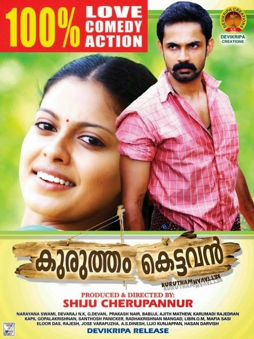 Movie Poster Malayalam Malayalam Movie Posters