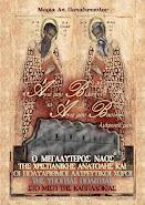 βιβλίο: Ο ΜΕΓΑΛΎΤΕΡΟΣ ΝΑΌΣ ΤΗΣ ΧΡΙΣΤΙΑΝΙΚΉΣ ΑΝΑΤΟΛΉΣ
