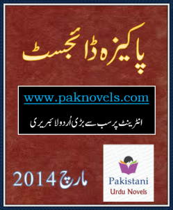 Pakeeza Digest March 2014