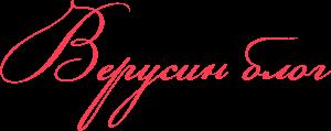 Верусин блог