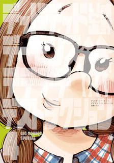 [浅野いにお] デッドデッドデーモンズデデデデデストラクション 第01-04巻