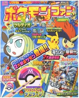 Pokemon Fan Vol.21 Shougakukan