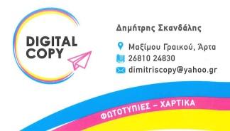 Digital Copy - Μαξ. Γραικού, Άρτα