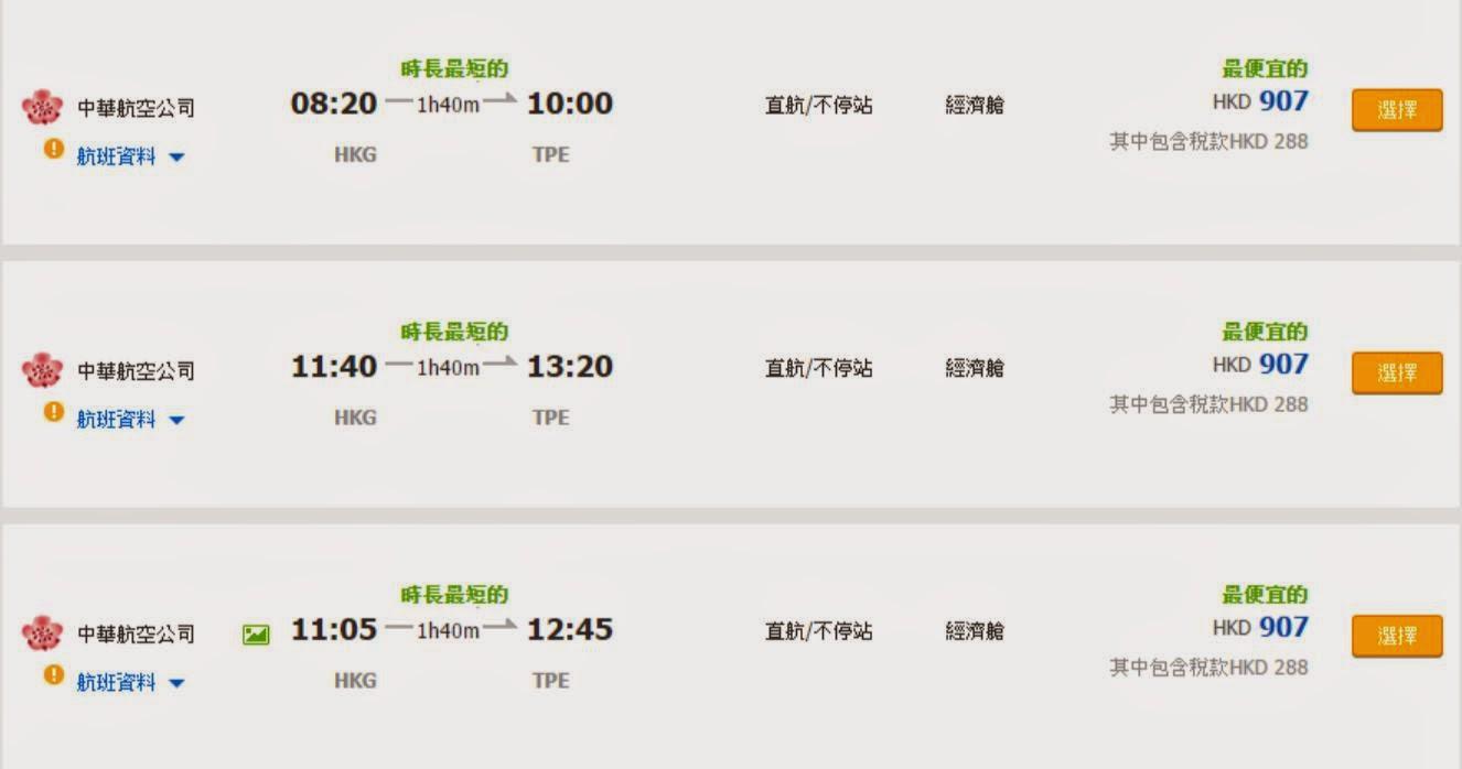 中華航空 香港往返台北 $619起(連稅$907)
