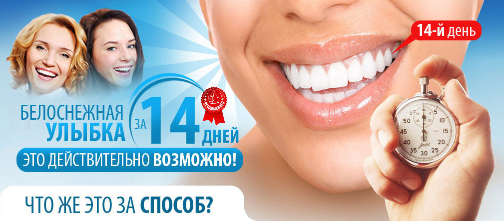 Отбеливание зубов йошкар ола