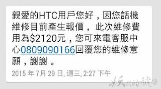 2 - HTC Butterfly S 相機紫光 - 過保維修記(已s-off + Unlocked)