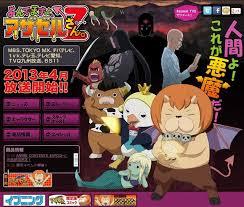 Anime Yondemasu yo, Azazel-san Z