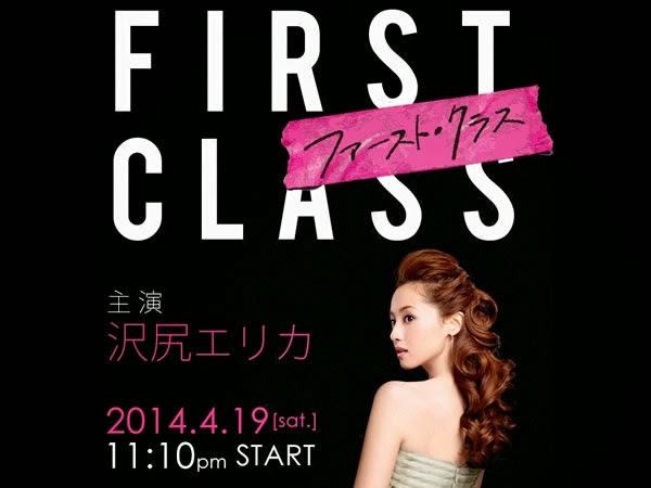 時尚惡魔2(日劇) First Class