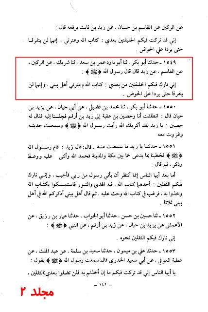 Al-Sunna+Ibn+Abi+Hasam(Dhilal+Al-Jannah)