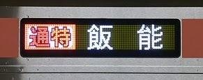東急東横線 通勤特急 飯能行き 東急5050系側面