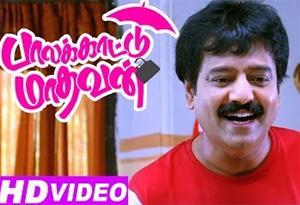 Palakkattu Madhavan Full Comedy | Vivek | Sonia Agarwal | Imman Annachi