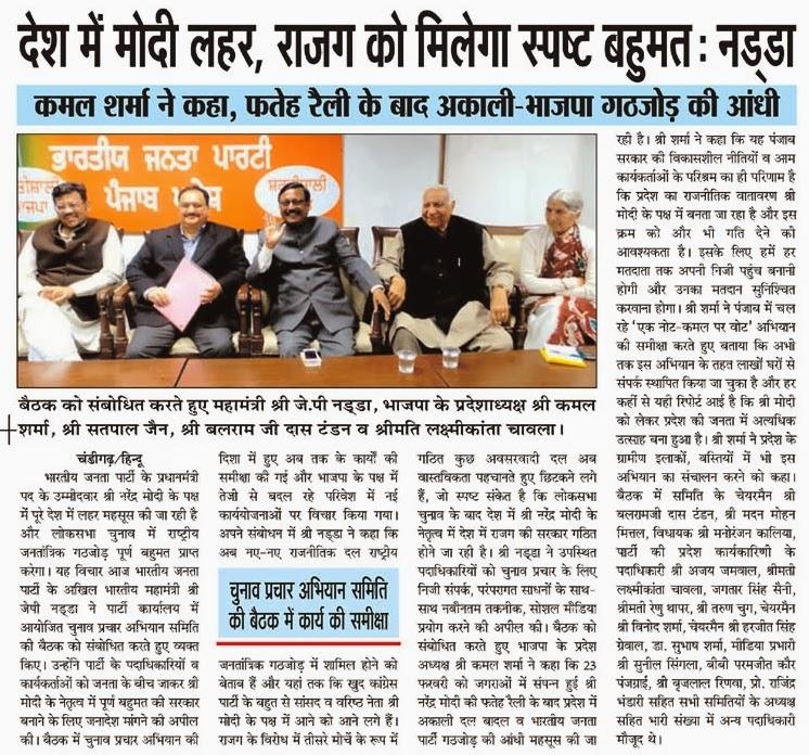 बैठक को संबोधित करते हुए महामंत्री श्री जे.पी. नड्डा, भाजपा के प्रदेशाध्यक्ष श्री कमल शर्मा, श्री सत्य पाल जैन व अन्य