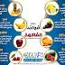 فوائد الليمون ,العنب ,الموز, البرتقال, التفاح , الكرز والبطيخ