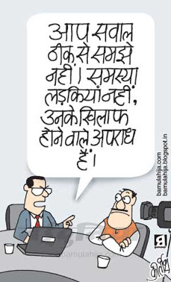 crime against women, indian political cartoon, delhi gang rape, Media cartoon, hindi news channel, daily Humor, jokes