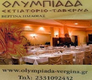 Eστιατόριο «Ολυμπιάδα» Bεργίνα