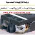 تحميل كتاب صيانة لوحات التوزيع للجهد المنخفض pdf Maintenance distribution panels for low voltage