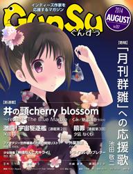 月刊群雛 2014年 08月号