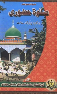 Salwat Hazoori Urdu Islamic Book