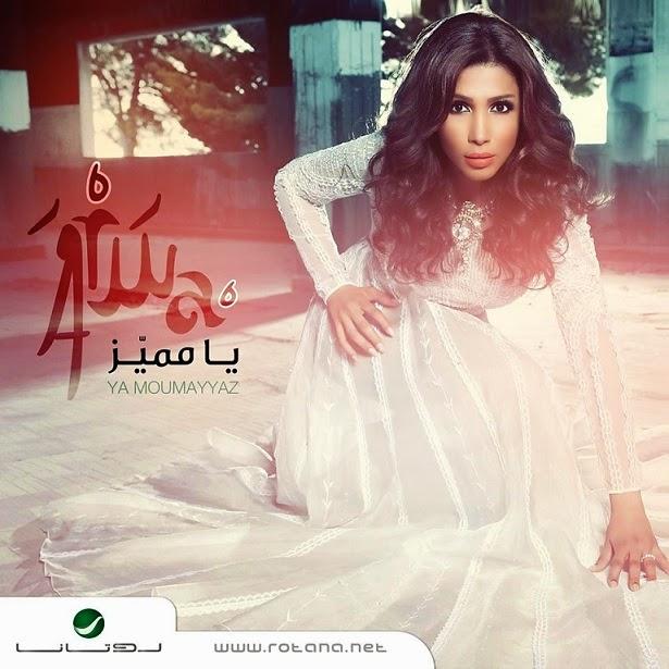 Arwa-Ya Moumayyaz 2014