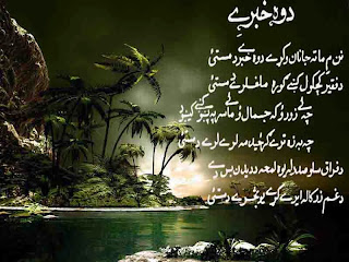 Pashto Poetry picture