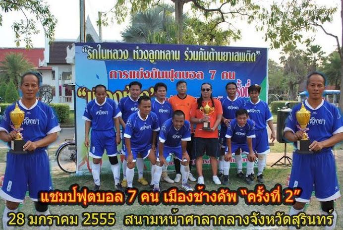 ชนะเลิศการแข่งขันฟุตบอล เมืองช้างคัพครั้งที่ 2 สนามหน้าศาลากลางสุรินทร์