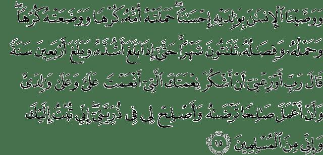 Surat Al-Ahqaf ayat 15