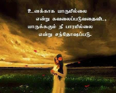 Alone / Feeling Quotes in Tamil