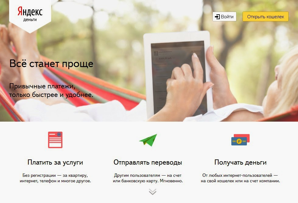Yandex Money Screen