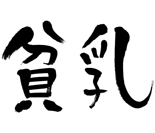 tiny breasts in brushed Kanji calligraphy