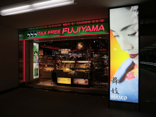 ショップFUJIYAMA,舞妓,MAIKO,成田空港〈著作権フリー無料画像〉Free Stock Photos