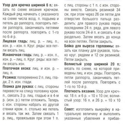 http://www.vyazemsami.ru// Пуловер и шарф Описание