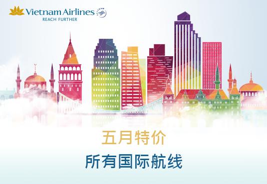 越南航空 Vietnam Airlines【5月特價】香港飛 越南 河內 、 胡志明市 $890起,明年6月前出發!