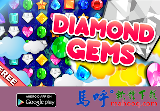 Diamond Gems APK / APP Download,Diamond Gems APK 下載,好玩的 Android 手機遊戲下載
