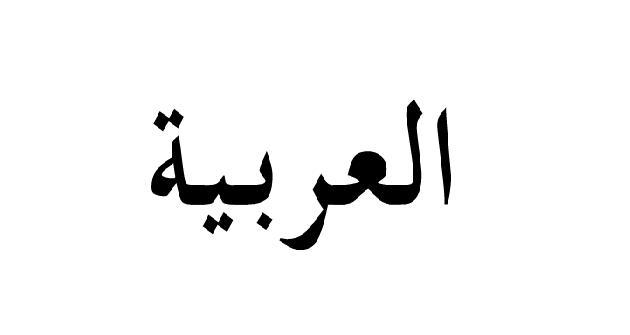 Arabic – 280 Million Native Speakers