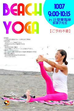 【予約不要】10月7日(土) BEACH YOGA in 辻堂海岸/多津子先生