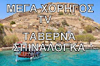 MEGA XORHGOS TV