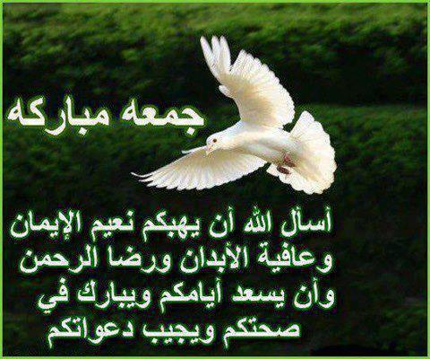صور جميلة عن يوم الجمعه ab7c3652a9cfecdb1950