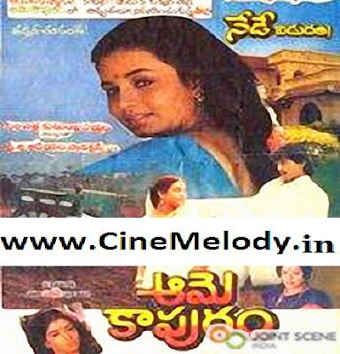 Aame Kapuram 1991