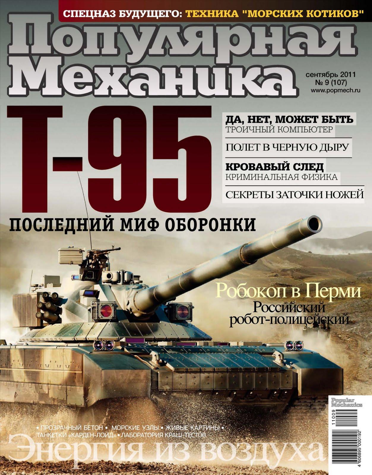 تي 95 اخر الاساطير الروسية Pop_mex_09