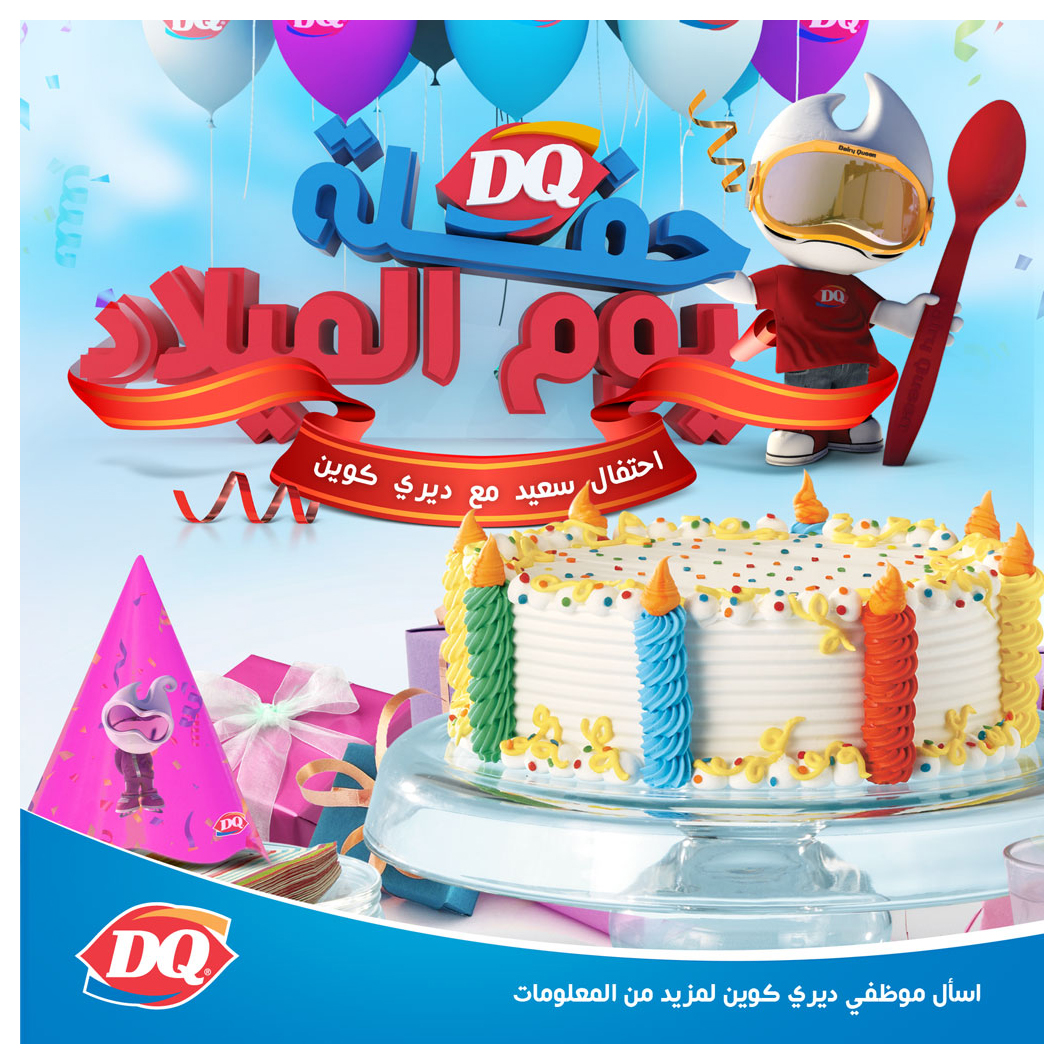 Dairy Queen Saudi Arabia Sweet Celebration At Dairy Queen Saudi Arabia