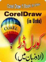Corel Draw Learning Tutorial Urdu Book