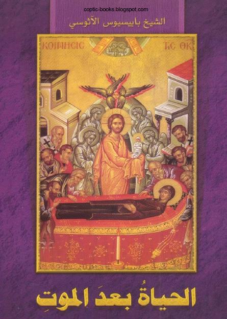 كتاب الحياة بعد الموت -  الشيخ القديس باييسيوس الاثوسي