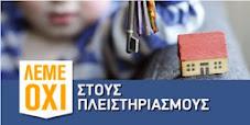 Όχι στους πλειστηριασμούς ακινήτων των υπερχρεωμένων Ελλήνων