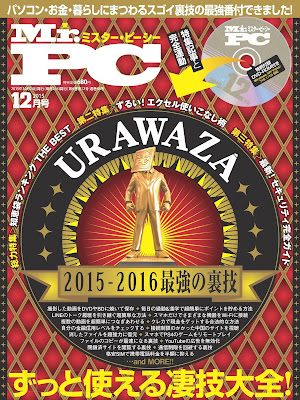 Mr.PC (ミスターピーシー) 2015年01-12月号 rar free download updated daily