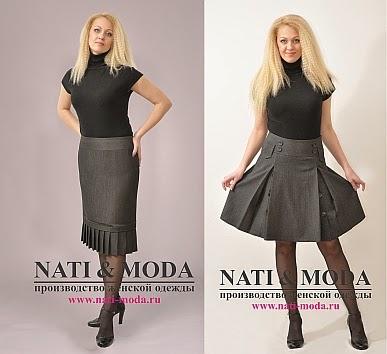 NATI & MODA – юбки оптом