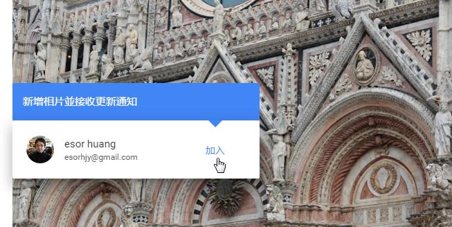 Google 共用相簿超完美教學:活動相簿協同合作攻略
