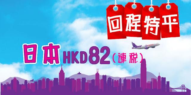 HKExpress「回程超平+8折碼」,回程飛連稅廣島 $82、東京/名古屋  $243、大阪$245、台中$223起,賣完就無!