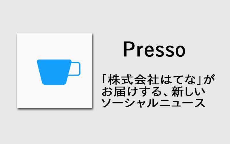"""「株式会社はてな」のニュースアプリ""""Presso""""がリリースされました。"""