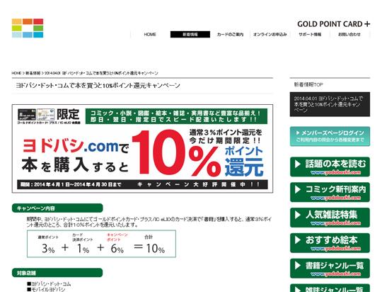 ゴールドポイントカード・プラス GOLD POINT CARD + | 株式会社ゴールドポイントマーケティング