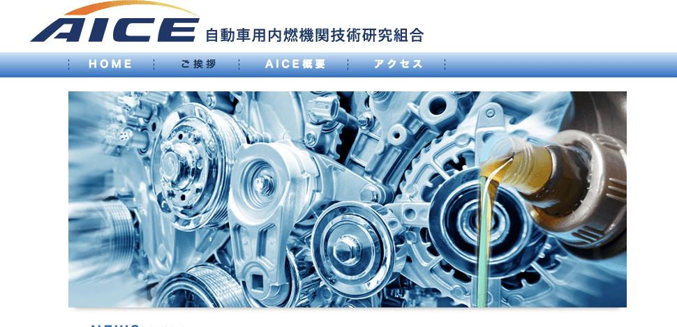 AICE 国内の自動車メーカー8社がディーゼルエンジンを共同研究へ